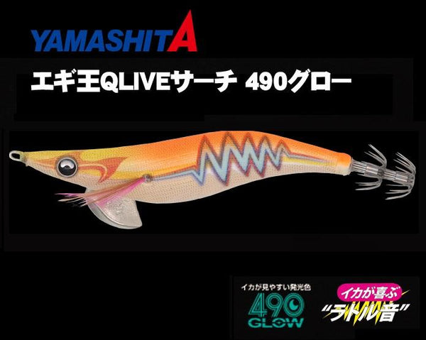 Yamashita Egi-Oh Q Live Search 490 GLOW Squid Jig 012 - Coastal Fishing Tackle