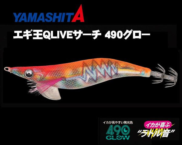 Yamashita Egi-Oh Q Live Search 490 GLOW Squid Jig 014 - Coastal Fishing Tackle