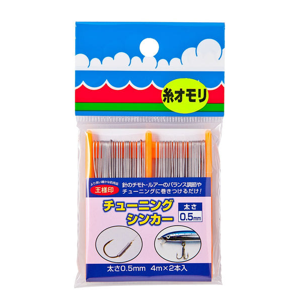 Daiichiseiko Tunning Sinker for Squid or Lure Fishing - Coastal Fishing Tackle