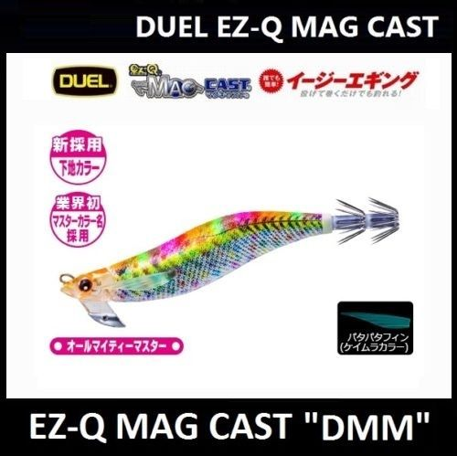 Duel EZ-Q MAG CAST Far Casting Squid Jig DMM