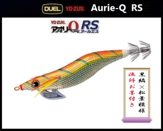 Yo-zuri AURIE-Q RS Squid Jig G281
