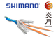 Shimano Engetsu EJ-935M 35g shore casting Lure for Snapper, Flathead, etc