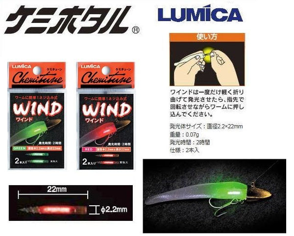 Lumica Fluorescent Stick 'Chemitune Wind' for Soft Warm Lure Fishing