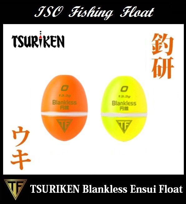 Tsuriken ISO Fishing Float Blankless Ensui