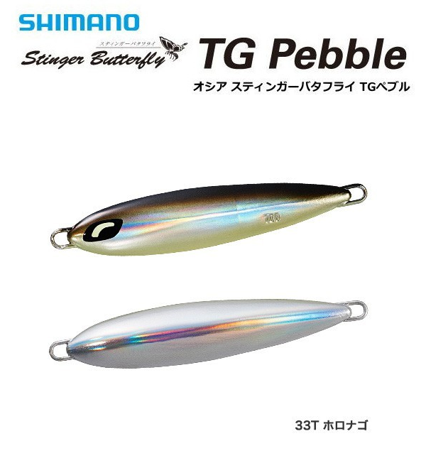 Shimano OCEA Stinger Butterfly TG (Tungsten) Pebble Slow Pitch Metal Jig 150g