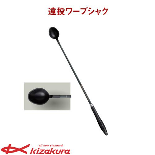 Kizakura Burley Scoop Ento WARP SHAKU II - Coastal Fishing Tackle