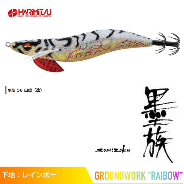 Harimitsu Sumizoku Squid Jig EGI VE-22BYK - Coastal Fishing Tackle
