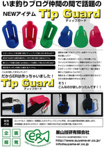 SUYAMA ER Rod Tip Guard
