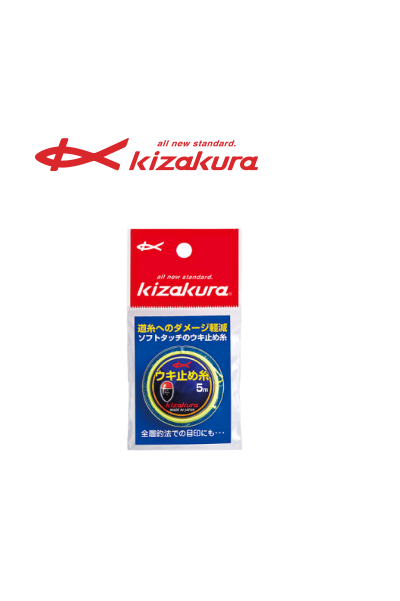 Kizakura Float Stopper Line