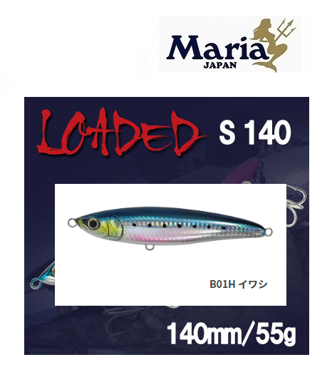 Maria Loaded S140 Sinking Pencil 140mm 55g