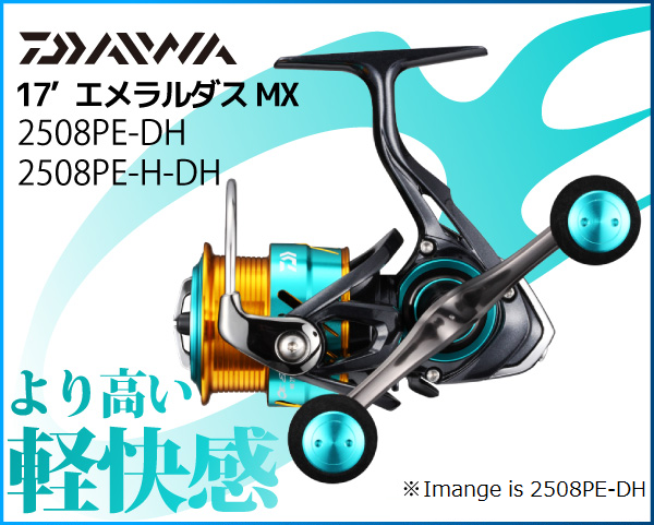 Daiwa Emeraldas MX Spinning Reel for Squid Fishing - 2017 Model