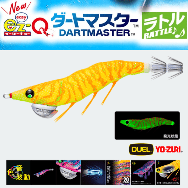 Duel EZ-Q Dart Master Rattle Squid Jig LC Glow <2018 NEW> - Coastal Fishing Tackle