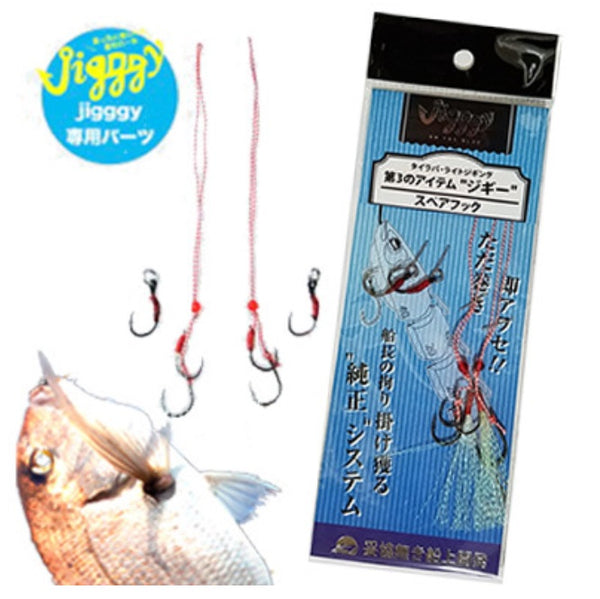 ON THE BLUE Jigggy Spare Hook Set