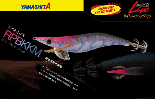 Yamashita Egi-Oh Q Live Squid Jig Site Fishing Color R24 RPBKKM - Coastal Fishing Tackle