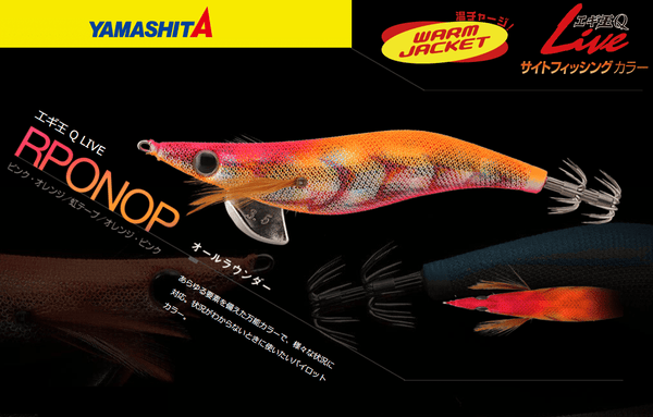 Yamashita Egi-Oh Q Live Squid Jig Site Fishing Color R25 RPONOP - Coastal Fishing Tackle