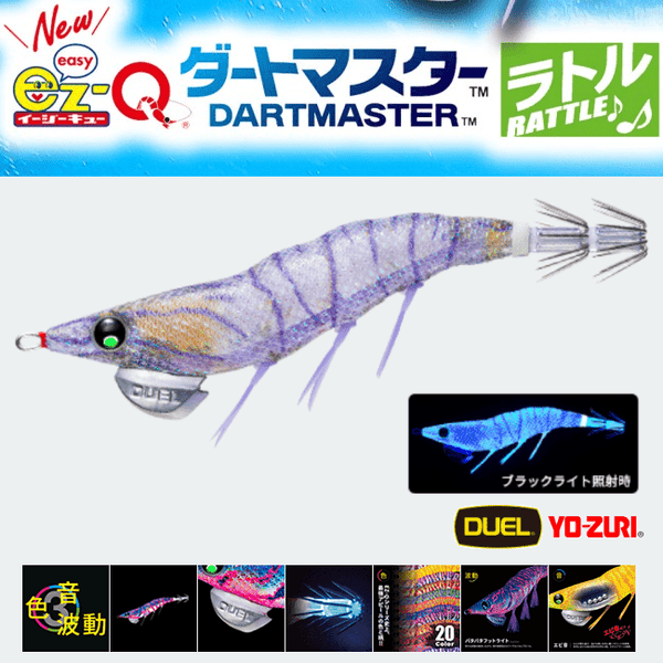 Duel EZ-Q Dart Master Rattle Squid Jig RISE UV Color <2018 NEW> - Coastal Fishing Tackle