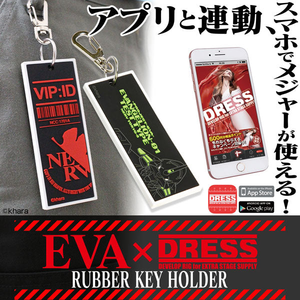 DRESS Rubber Key Holder Fish Measure - EVANGELION-01 TEST TYPE