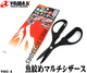 YAIBA-X MULTI SCISSORS