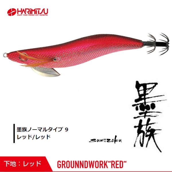 Harimitsu Sumizoku Squid Jig EGI VE-33RR - Coastal Fishing Tackle