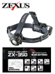 Zexus ZX-350 LED Headlamp