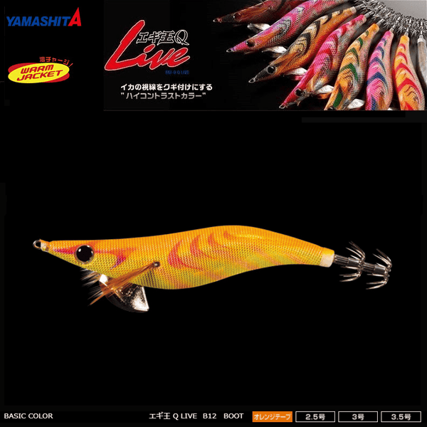 Yamashita Egi-Oh Q Live Squid Jig Color B12 - Coastal Fishing Tackle