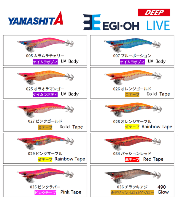 2019 Yamashita Egi-Oh Live Deep Type Squid Jig #3.5 - Coastal Fishing Tackle