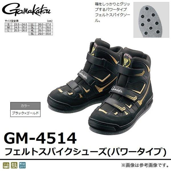 Gamakatsu Felt Spike Rock Fishing Shoes GM-4514 - Coastal Fishing Tackle
