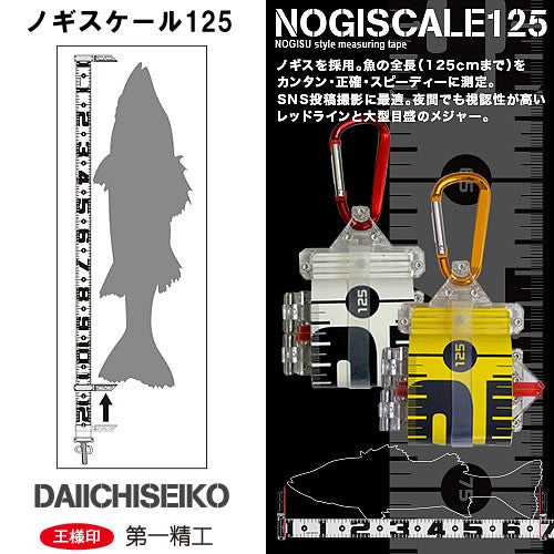 Daiichiseiko NOGISCALE125 Measure Ruler up to 125cm