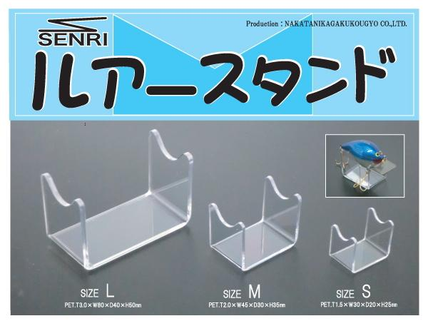 SENRI Lure Display Stand 2pcs - Coastal Fishing Tackle