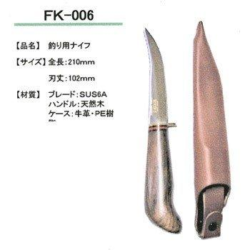 Z-EDGE Fishing Knife FK-006 (MADE IN JAPAN) - Coastal Fishing Tackle