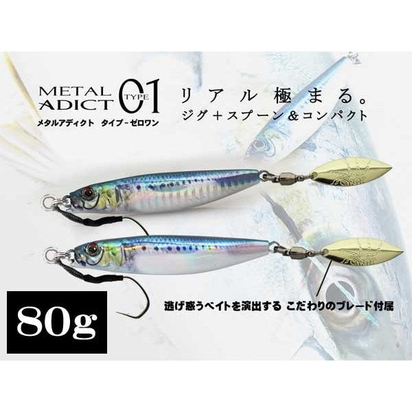 LITTLE JACK Metal Jig METAL ADICT01 80g