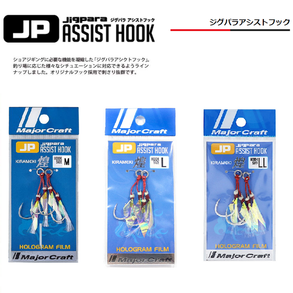 Major Craft Assist Hooks Hologram Film