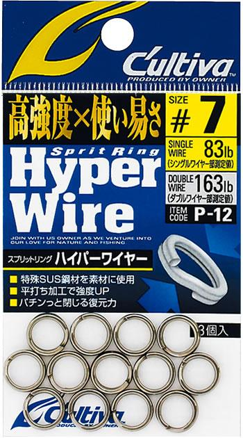 Owner Cultiva split rings P12 - Coastal Fishing Tackle