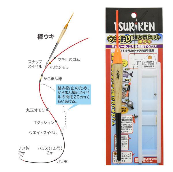 Tsuriken ISO Fishing Stick Float Rig All-in-One Set