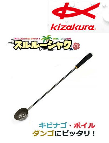 Kizakura Big Cup Burley Scoop SURURU SHAKU - Coastal Fishing Tackle