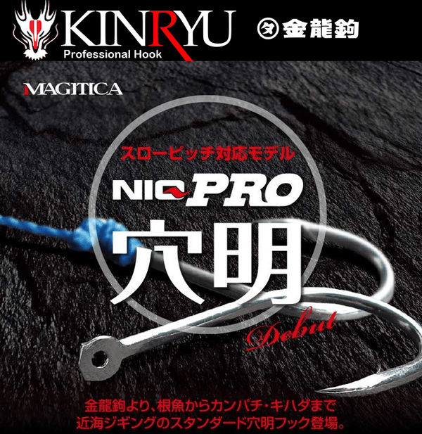 KINRYU NIQ PRO Assist Hook SS-22 for Slow Jigging - Coastal Fishing Tackle