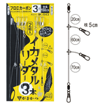 GAMAKATSU Squid Fishing Rig IK-043