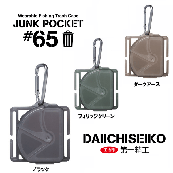 DAIICHISEIKO Junk Pocket #65 - Coastal Fishing Tackle