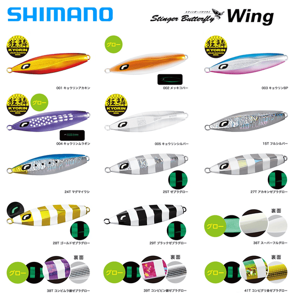 Shimano OCEA Stinger Butterfly Wing Metal Jig JT-520M 200g/120mm - Coastal Fishing Tackle