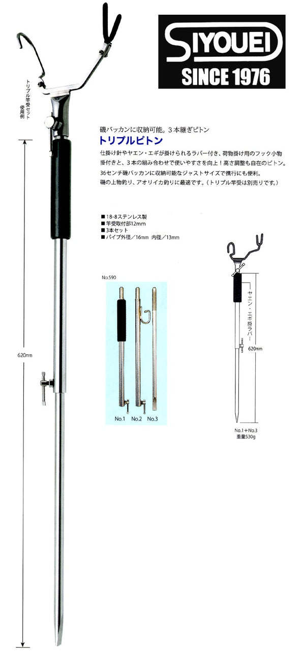 SIYOUEI Triple Rod Stand Set 595-1