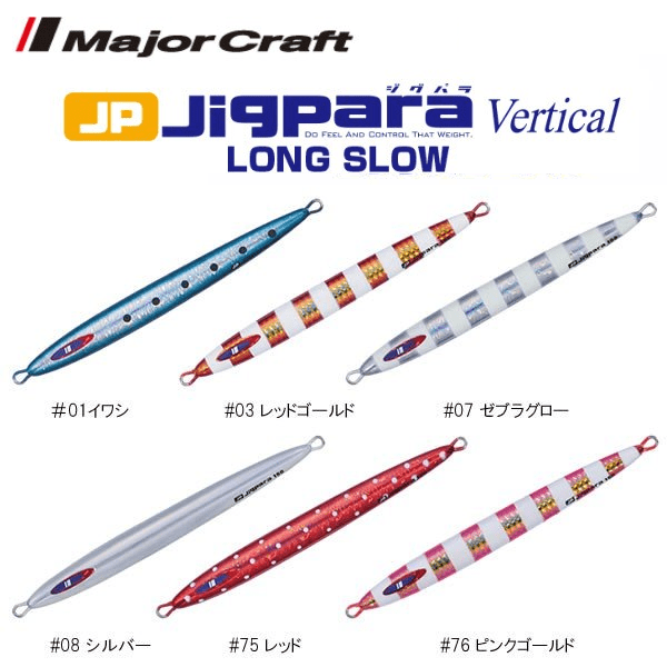 Major Craft Jigpara Vertical Jig Long Slow 300g - Coastal Fishing Tackle