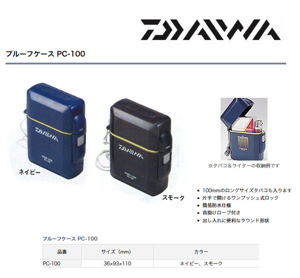 Daiwa Proof Case PC-100