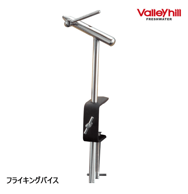 ValleyHill Clamp Type Vise - Coastal Fishing Tackle