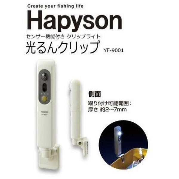Hapyson Sensor Function LED Clip Light YF-9001 - Coastal Fishing Tackle