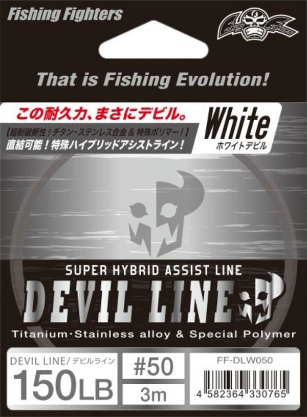 Fishing Fighters SUPER HYBRID LEADER / ASSIST LINE - BLACK DEVIL