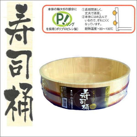 Sushi Oke 30cm (a wooden bowl for sushi rice) 寿司桶(30cm)