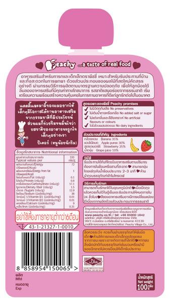 Peachy Baby Food - Strawberry & Banana Smoothie Box (7 Pouches)