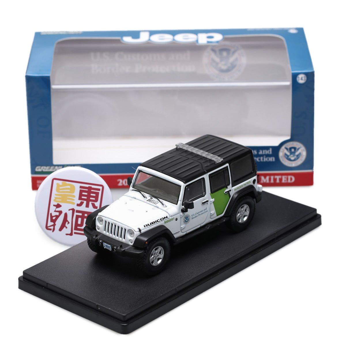 GreenLight 1:43 2015 Jeep Wrangler Unlimited - U.S. Customs and Border Protection Diecast Model Car 86091