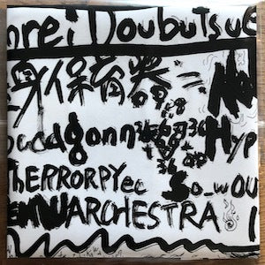 NOV EMBUGDAGONN HYPNOEDLIA AND THERROPYEC SO-WOUND SYSTEM WARCHESTRA -  心霊動物園 (Ghost Zoo) 1-8 : 1987