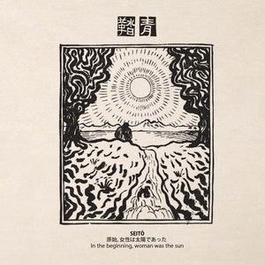 Various Artists - Seito: In the Beginning, Woman Was the Sun